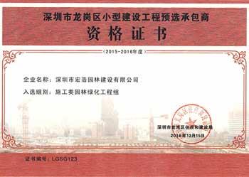 预选承包商资格证书-宏浩荣誉
