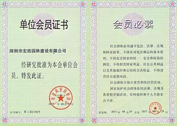 广东风景园林协会会员证书-宏浩荣誉