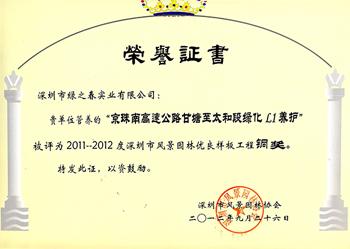 2011-2012年度深圳市风景园林优良样板工程铜奖