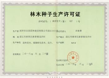 林子种子生产许可证