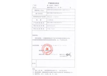 宏浩产地检验合格证