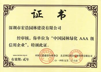 中国园林绿化AAA级企业