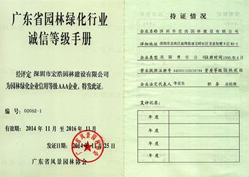 广东省园林绿化行业诚信等级手册
