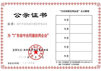 广东省守合同重信用企业公示证书