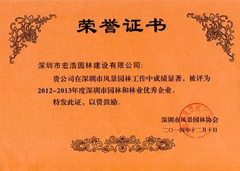 2012-2013年度深圳市园林和林业优秀企业