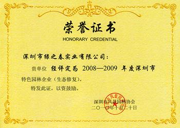 2008-2009年度深圳市特色园林企业(生态修复)