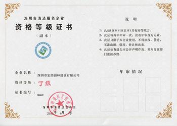 深圳市清洁服务资格等级证书