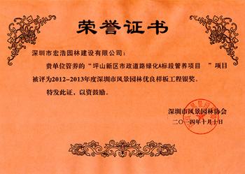 2012-2013年度深圳市风景园林优良样板工程银奖